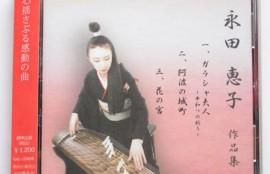 CD永田恵子作品集